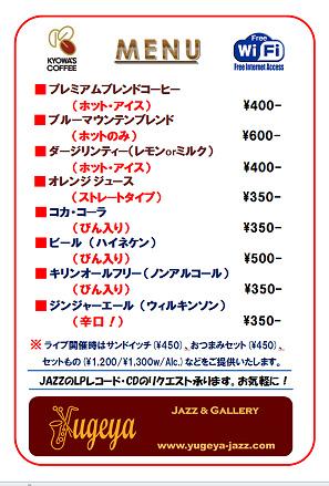menu1409s.jpg