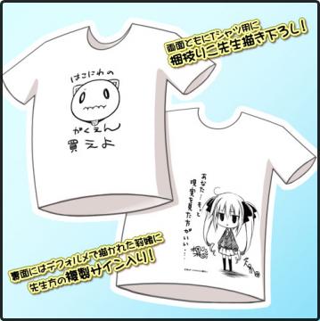 箱庭の学園Tシャツ