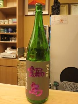 鍋島 ボトル