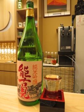 能古見 純米吟醸あらばしり 780円