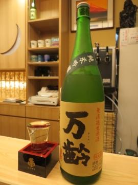 万齢 純米吟醸 無濾過生原酒 680円