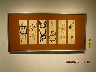 H27竹陽書展 001