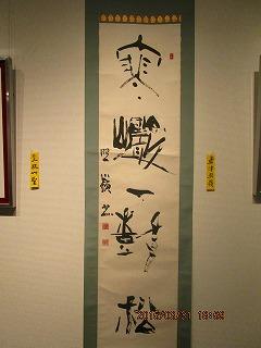 H27竹陽書展 002