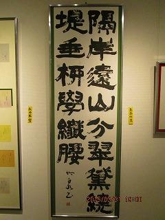 H27竹陽書展 004