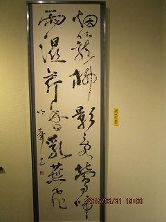 H27竹陽書展 006