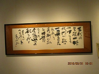 H27竹陽書展 008