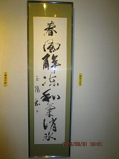 H27竹陽書展 011