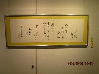 H27竹陽書展 012