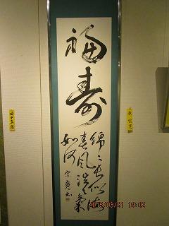 H27竹陽書展 013