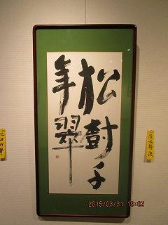 H27竹陽書展 016