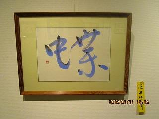 H27竹陽書展 017