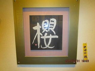H27竹陽書展 018