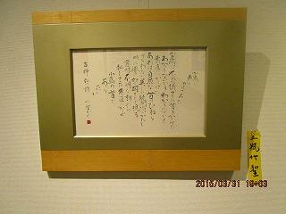 H27竹陽書展 019