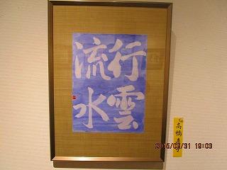 H27竹陽書展 020