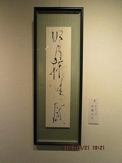 H27圓珠会展 004