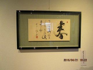 H27圓珠会展 009