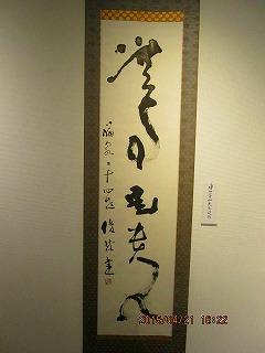 H27圓珠会展 010