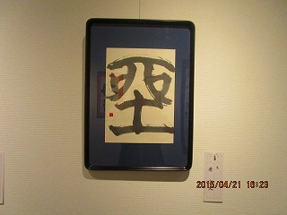H27圓珠会展 018