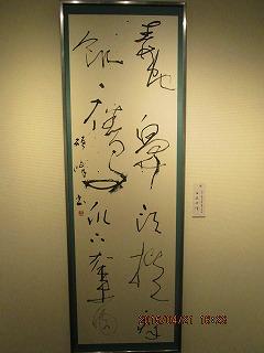 H27圓珠会展 021