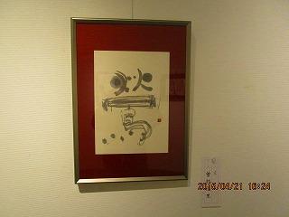 H27圓珠会展 023