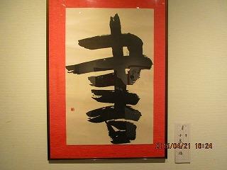 H27圓珠会展 024
