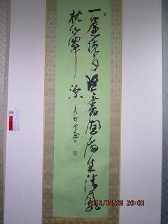 H27穂真書道会展 010