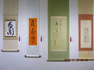 H27穂真書道会展 015