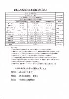 2015極寒耐久 タイスケ&リスト_0003
