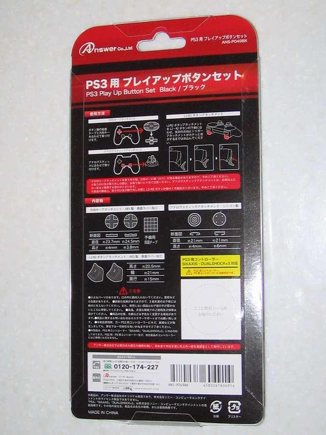 DS3 Dualshock3 デュアルショック3 Wireless Controller Black CECHZC2J A1 アタッチメント用 アンサー PS3用 プレイアップボタンセット ブラック パッケージ裏面