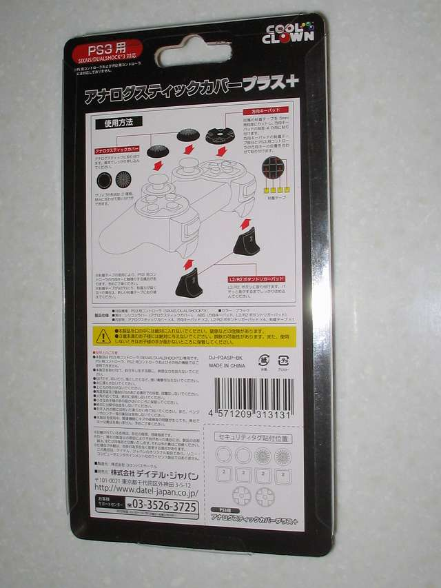 DS3 Dualshock3 デュアルショック3 Wireless Controller Black CECHZC2J A1 アタッチメント用 デイテル・ジャパン PS3用 アナログスティックカバープラス パッケージ 裏面