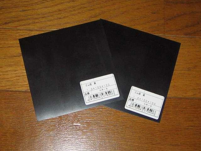 東京防音 天然ゴムシート板 NR-5 100mm×100mm×厚1mm 開封後 貼付シール剥離前