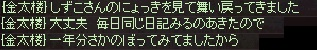 0411日記更新