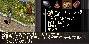 0715b変コン