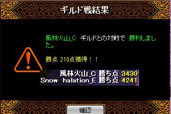 スノハレ VSふうりん
