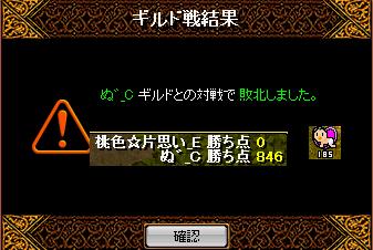 桃片 VS ぬ
