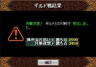 桃片VS月華夜想さん4・26