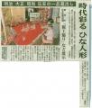 H27松井やさん岐阜新聞