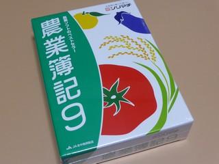 ソリマチ 農業簿記9