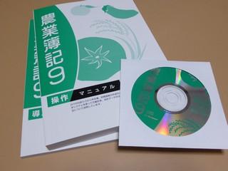 CD-ROM&マニュアル