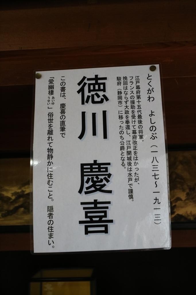 末廣酒造嘉永蔵_3_25