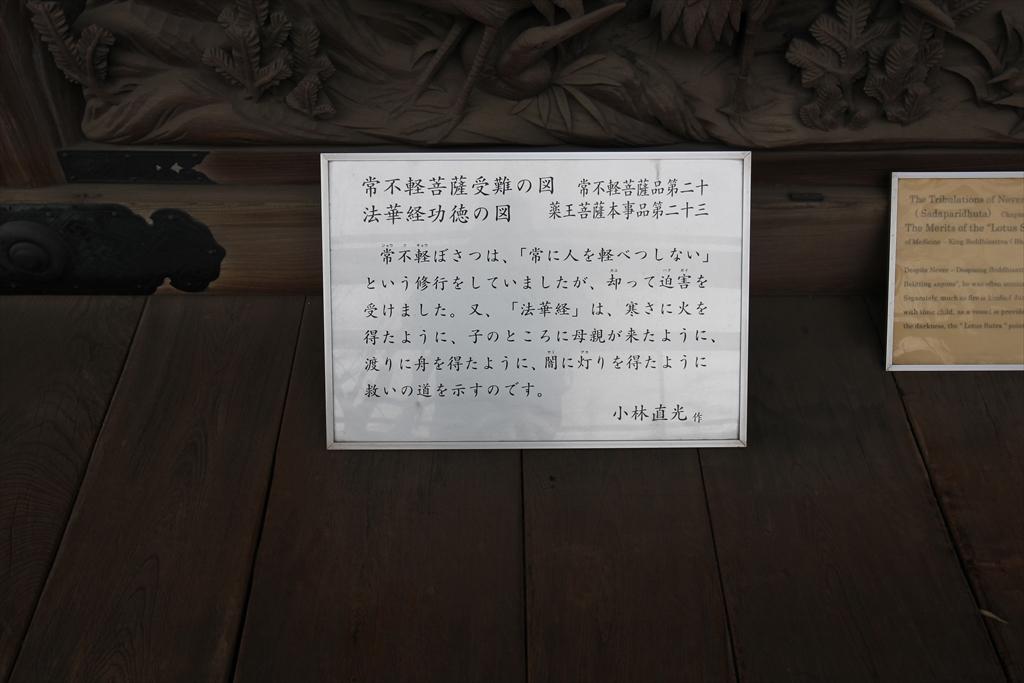 第二十:常不軽菩薩品(じょうふきょうぼさつほん)『常不軽菩薩受難の図』等_3