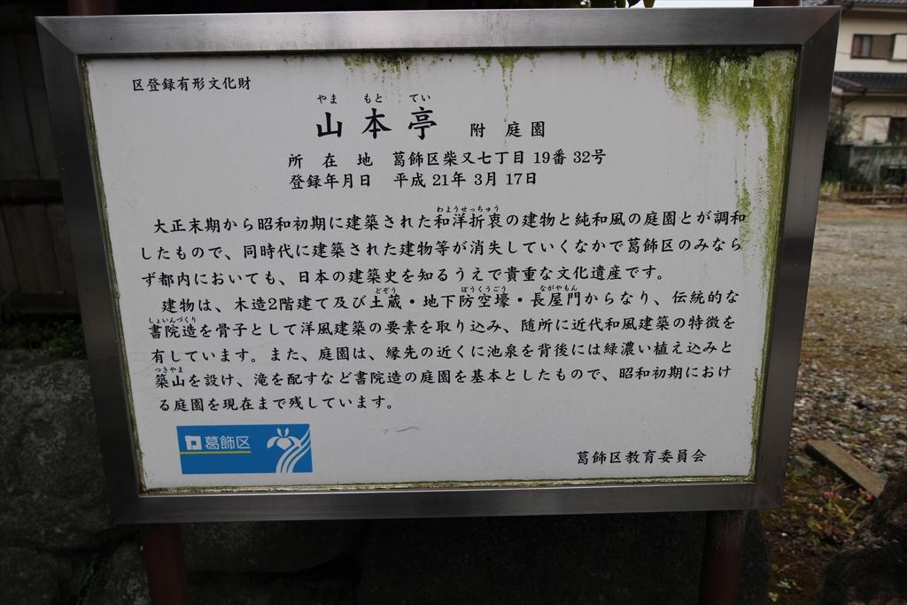 山本亭の入口付近_2