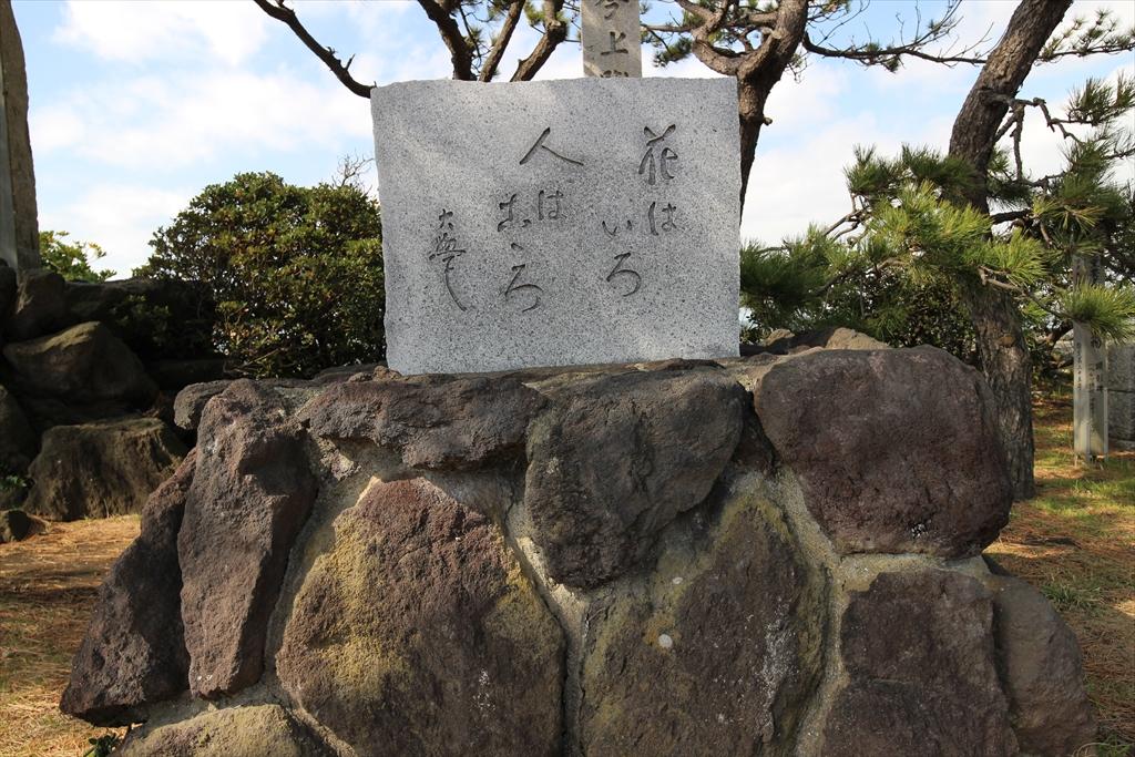 堀口大学の石碑