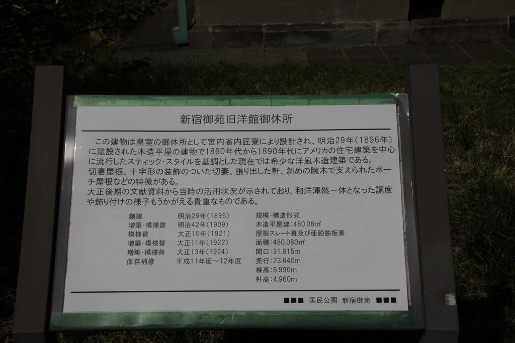 旧洋館御休所_7