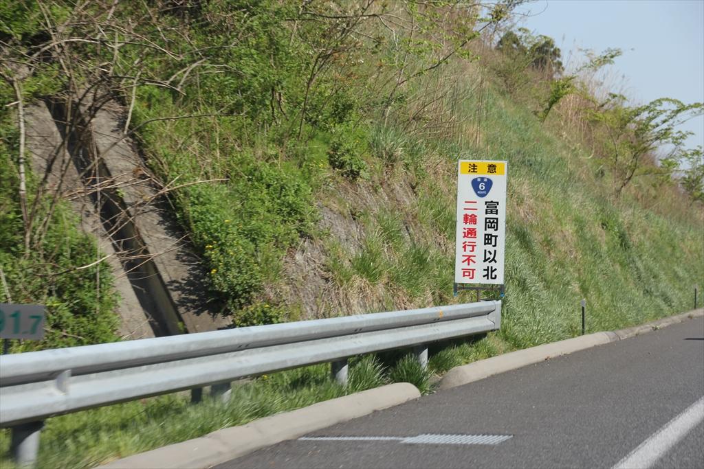 国道6号の富岡町以北は自動二輪車の走行は不可