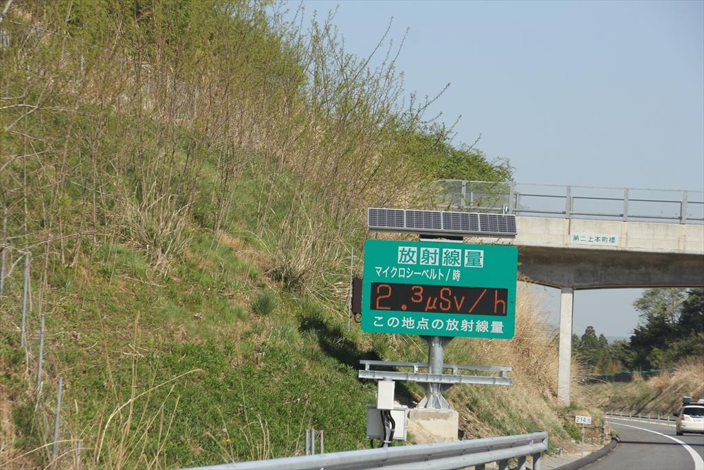 常磐富岡辺りは放射線量が高止まりの状態のまま_1