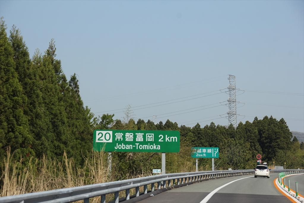 常磐富岡辺りは放射線量が高止まりの状態のまま_2