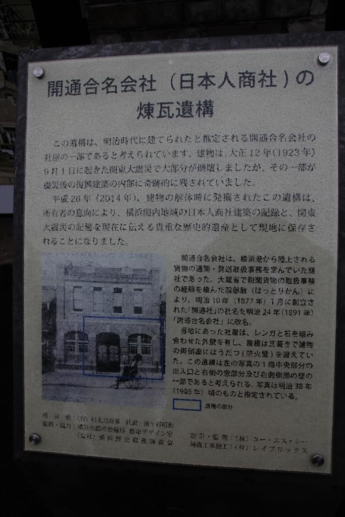 開通合名会社(日本人商社)の煉瓦遺構_5
