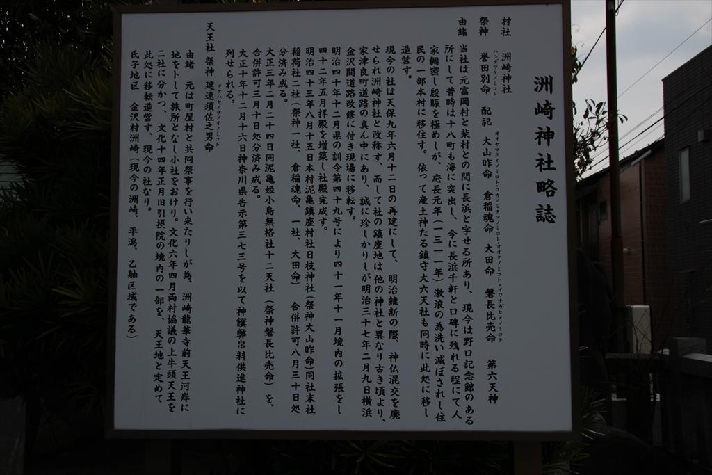 洲崎神社_4