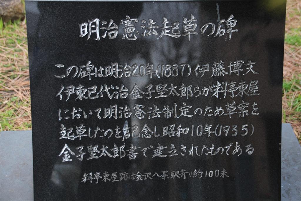 憲法草創之處(明治憲法起草の碑)_2
